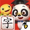 熊猫博士识字 - 儿童认字早教软件