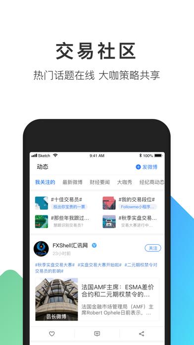 华尔街外汇-原油黄金贵金属开户社区 screenshot four