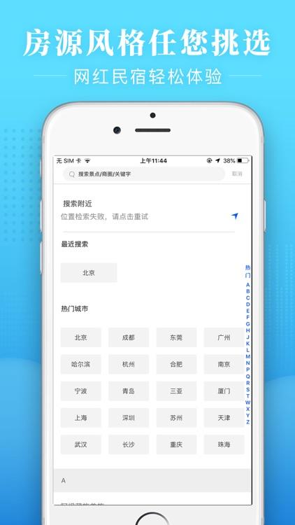 桔子短租-客栈旅馆预订民宿app screenshot-4