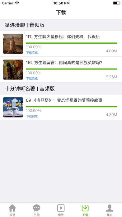 循迹讲堂 Screenshot