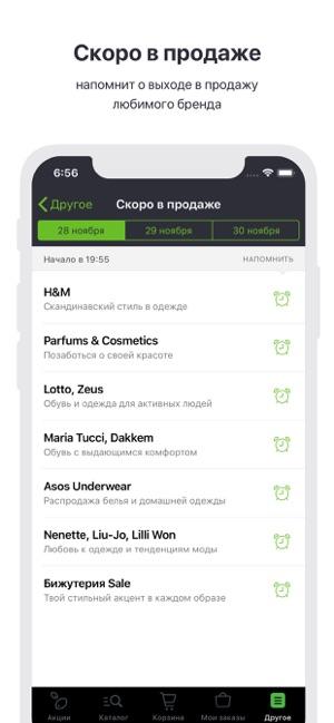 3fe75cd99 App Store: Kasta — скидки и акции