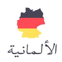 تعلم الالمانية بسهولة وبالصوت