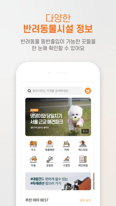 Screenshot for 반려생활 in United States App Store