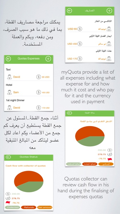 my Quota - القطه screenshot-4