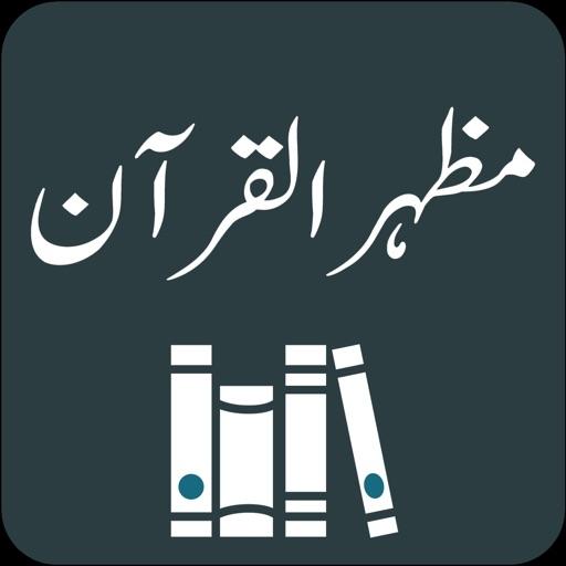 Mazhar ul Quran Tafseer Urdu