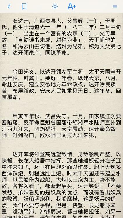 二十四史(古今中外历史) screenshot-7
