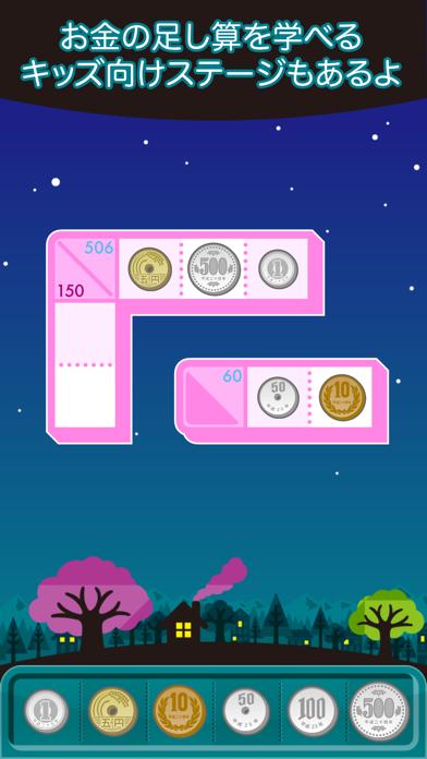 コインクロス - お金のロジックパズル ScreenShot4
