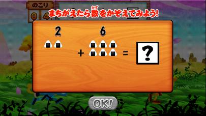 算数忍者~たし算ひき算~完全版のおすすめ画像2