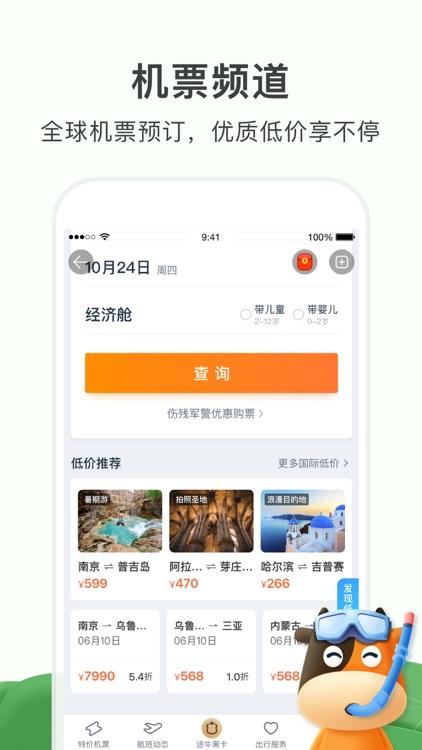 途牛旅游PRO-高品质旅游产品预订 screenshot-5