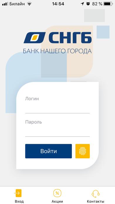 СНГБ ОнлайнСкриншоты 1