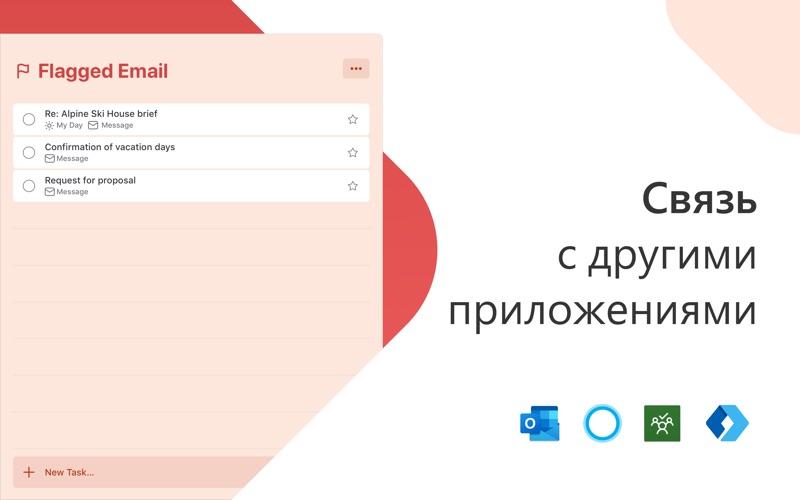 Microsoft To Do скриншот программы 4