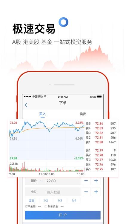 雪球股票-炒股交流,就用雪球 screenshot-0