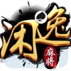 闲逸麻将-朋友约局平台