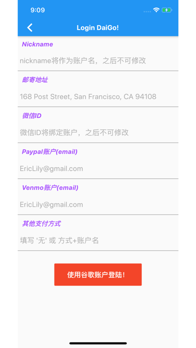Daigo - Live Stream Shopping screenshot #7