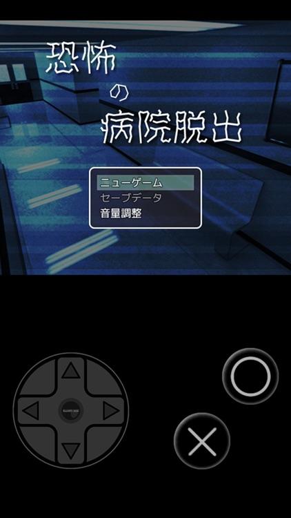 【謎解きホラーアドベンチャー】恐怖の病院脱出≪脱出ゲーム≫