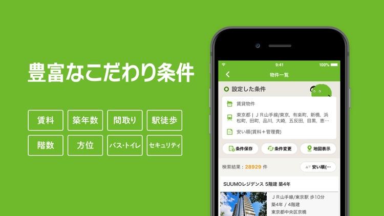 お部屋探しはSUUMO(スーモ)不動産 検索アプリ screenshot-3