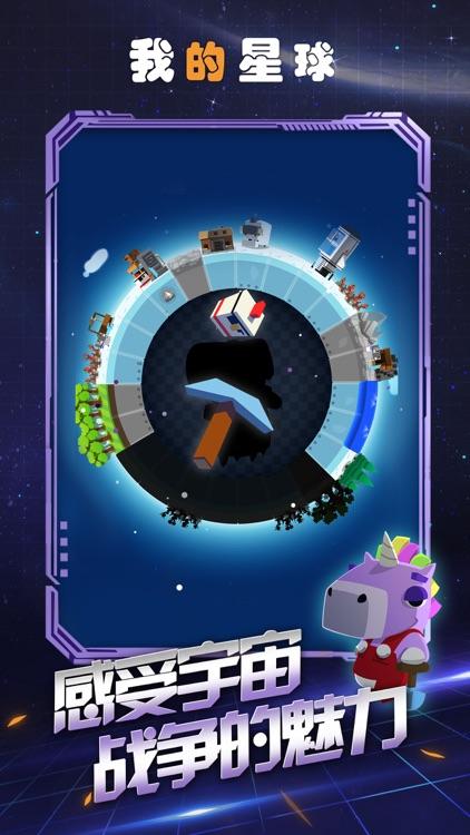 我的星球 - 经典的4X策略游戏 screenshot-3