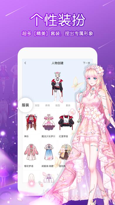 Screenshot #1 pour 触漫-让漫画更好玩