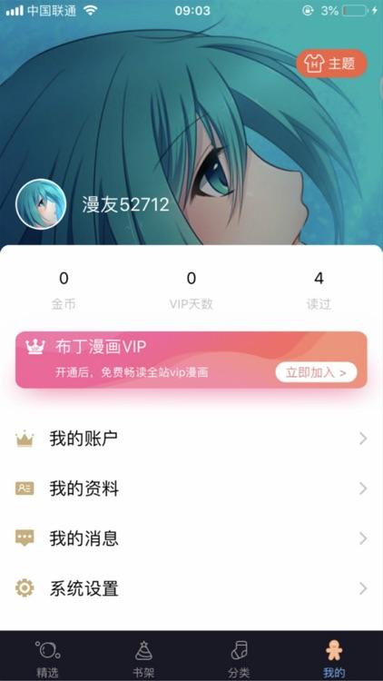 布丁漫畫 - 全彩漫畫閱讀 screenshot-3