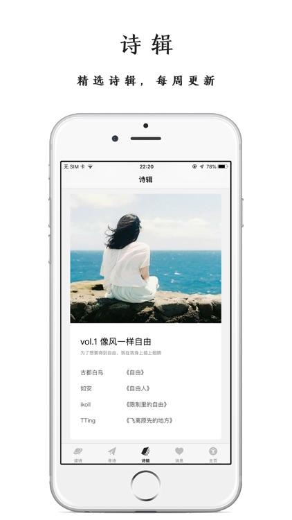 PoPoem - 最纯粹的诗文创作平台 screenshot-4