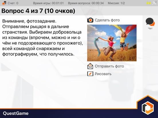 QuestGame screenshot #3