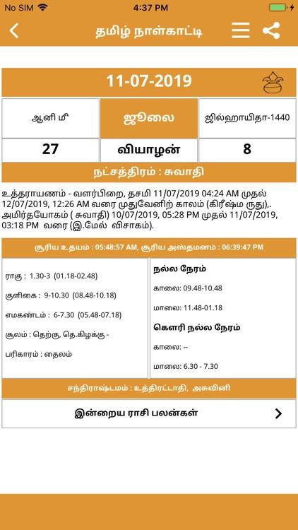 Tamil Calendar 2019  by www ajaxmediatech com