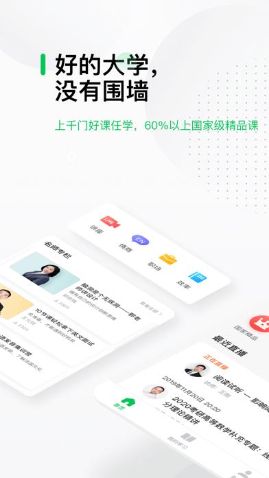 Screenshot #1 pour 中国大学MOOC(慕课)