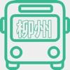柳州公交-实时版