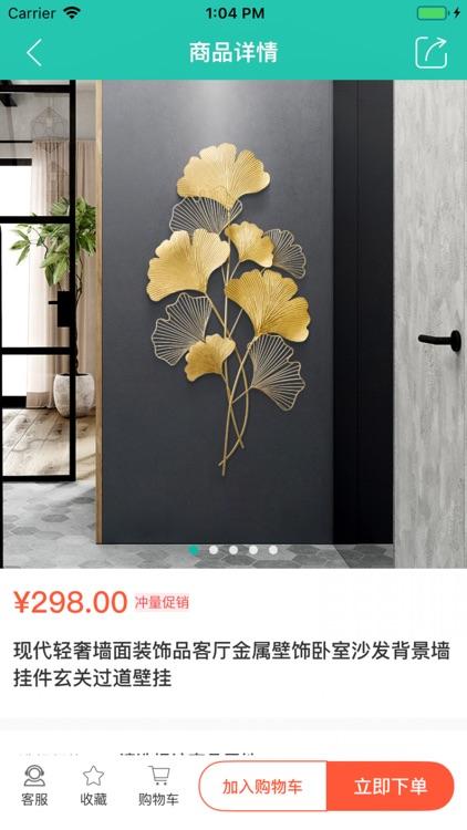 尚品生活 screenshot-4