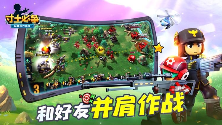 寸土必争-玩具兵休闲对战手游 screenshot-5