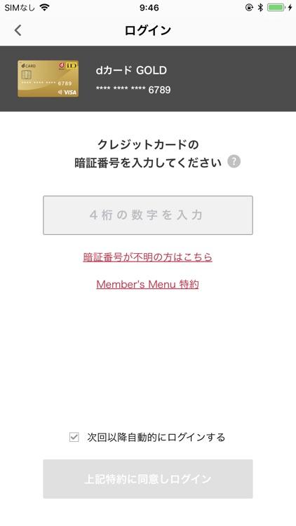 dカードアプリ screenshot-3