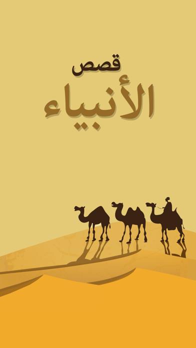 Screenshot for قصص الانبياء in Jordan App Store