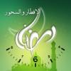 Ramadan Times - iPhoneアプリ