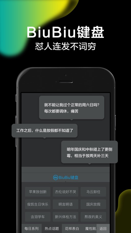 iFLYTEK Voice Input screenshot-6