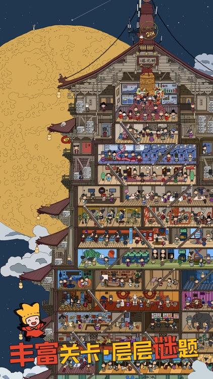 梦境侦探 screenshot-1