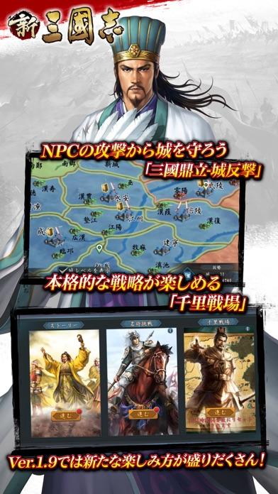 新三國志:育成型戦略シミュレーションゲームのおすすめ画像1