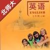 初中英语七年级上册北师大版