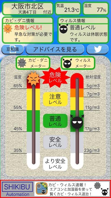 カビ・ウィルス速報! 〜 住居の健康を増進するアプリ!のおすすめ画像3