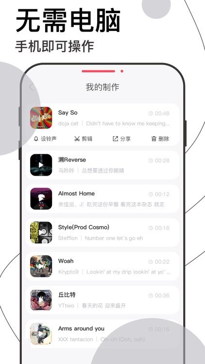 铃声大师-手机铃声制作大全 screenshot-3