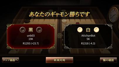 ザ・バックギャモン screenshot1