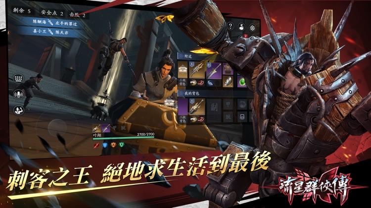 流星群俠傳:夜訪沐王府 screenshot-4