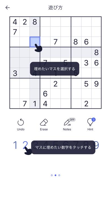 ナンプレ, Sudoku - 頭の体操のおすすめ画像9