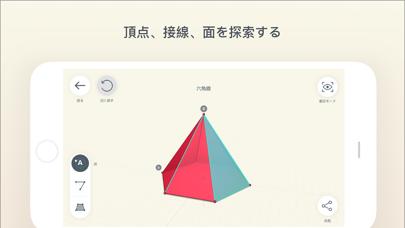 Shapes 3D - Geometry Drawingのおすすめ画像1