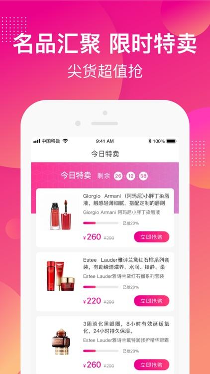 香港莎莎网 - 美妆海淘商城 screenshot-3