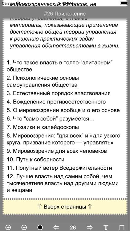 ДОТУ screenshot-6