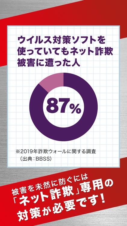 詐欺ウォール / Internet SagiWall screenshot-4