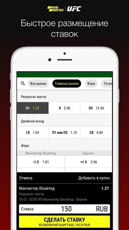 Париматч: ставки на спорт RU screenshot-3