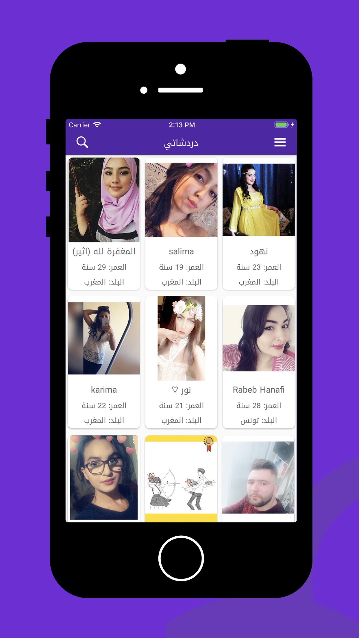 دردشاتي -تعارف شات دردشة وزواج Screenshot