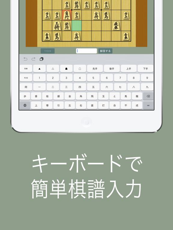 将棋キーボードのおすすめ画像1