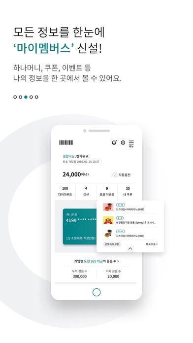 하나멤버스 - Hana Members for Windows